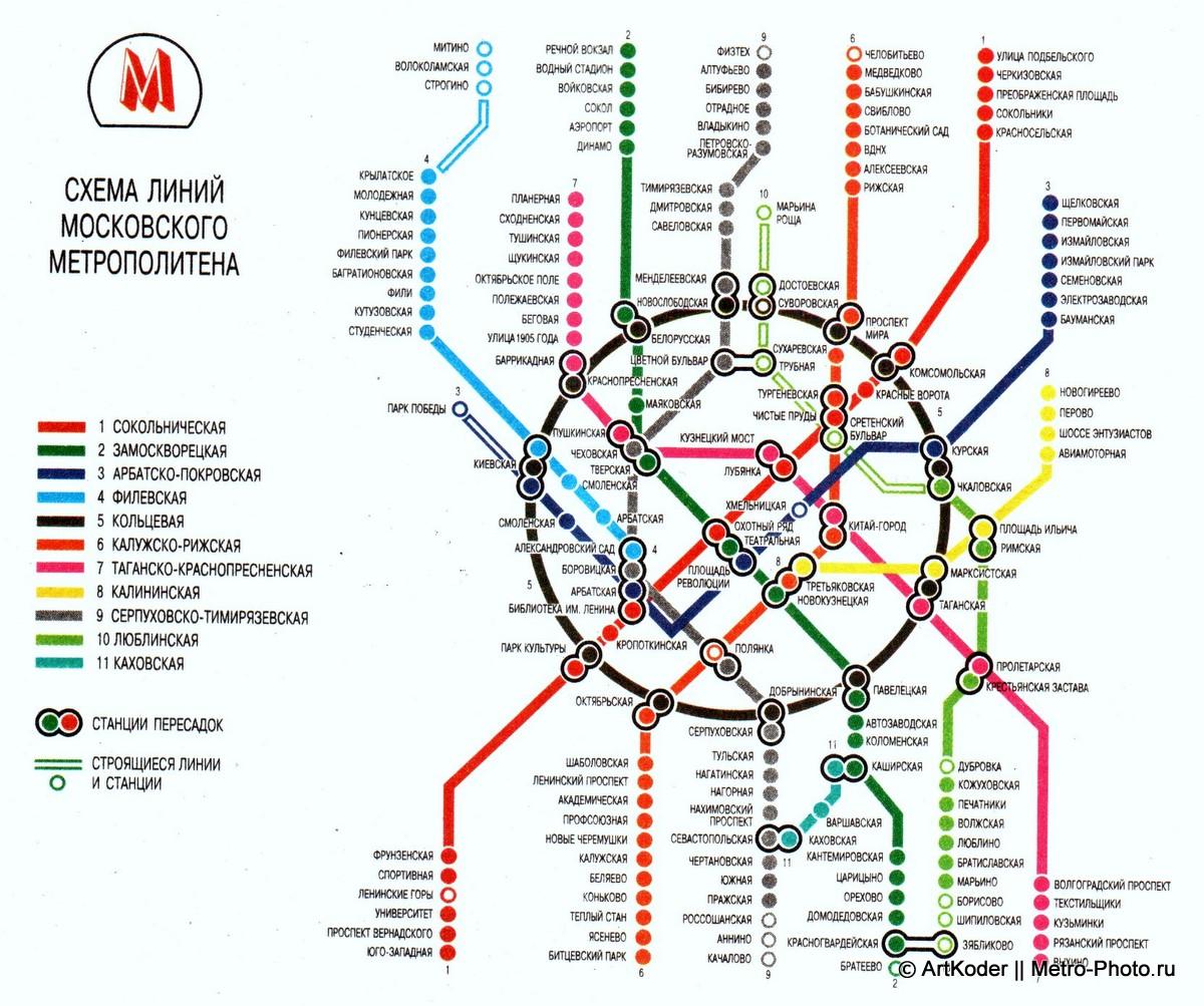 показать схему станций метро москвы